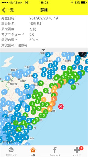 本日 の 地震